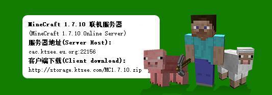 MineCraft服务器信息