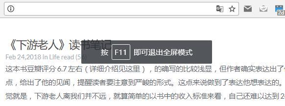 Chrome全屏模式的操作提示